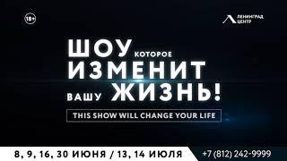 """Трейлер """"Прекрасная М"""", июнь-июль 2018"""
