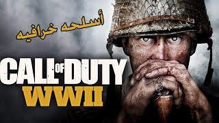 تجربة كود 14 نسخة البيتا الخاصه | حماااااس Call of Duty WWII