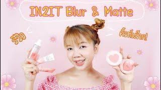 Download Mp3 In2it Blur And Matte Set รีวิว 5 ไอเท็มเพื่อผิวเป๊ะ ปัง สไตล์สาวหวาน