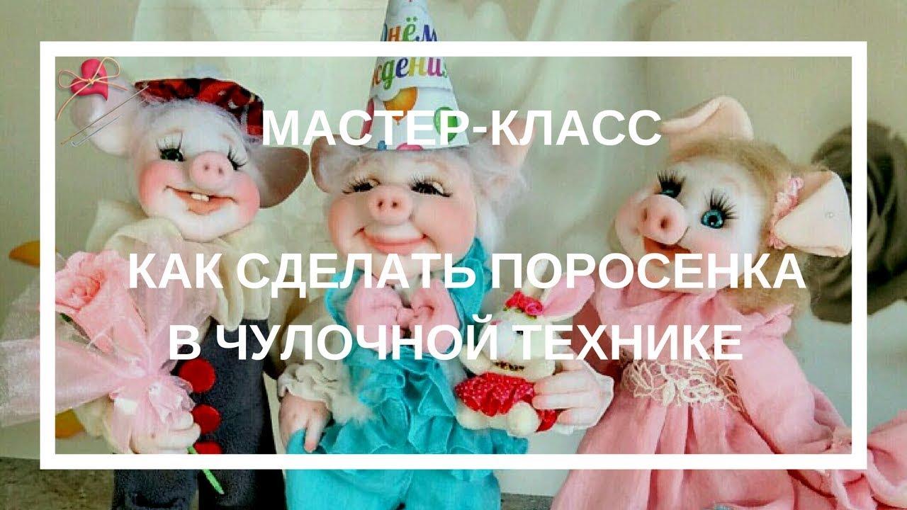 Куклы своими руками чулочная техника фото 446