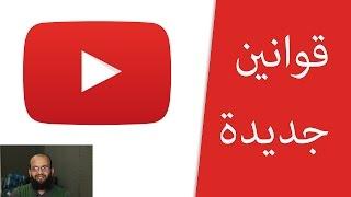 قوانين جديدة لليوتيوب، حتى يسمح لك بتحقيق الربح من اليوتيوب YouTube partner rules 2017