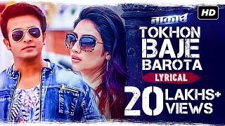 Tokhon Baje Barota | Lyrical | Naqaab | Shakib | Nusrat |Nakash | Gopika |Dev Sen |Tanish| SVF Music