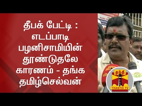 Deepak is making these statements based on Edappadi Palaniswami's Orders - Thanga Tamilselvan