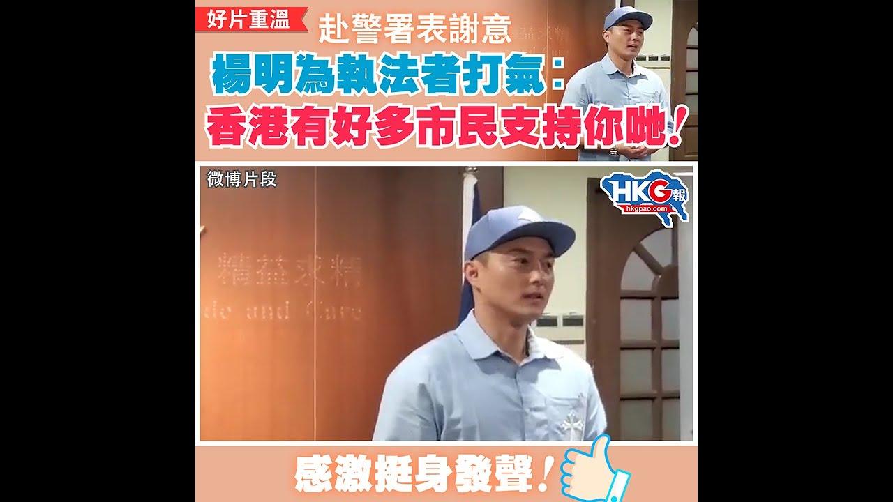 好片重溫 赴警署表謝意 楊明為執法者打氣︰香港有好多市民支持你哋! - YouTube