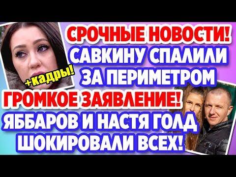 Дом 2 Свежие новости и слухи! Эфир 3 МАРТА 2020 (3.03.2020)