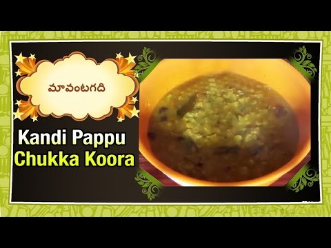 Maa Vantagadi Telugu Recipes | Episode – 563 | Kandi Pappu Chukka Koora Preparation