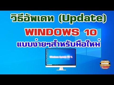 วิธีอัพเดท windows 10   วิธีการอัพเดท windows 10 แบบง่ายๆ