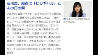 石川恋、原点は「ビリギャル」とあの日の涙 中西正男   芸能ジャーナリ...