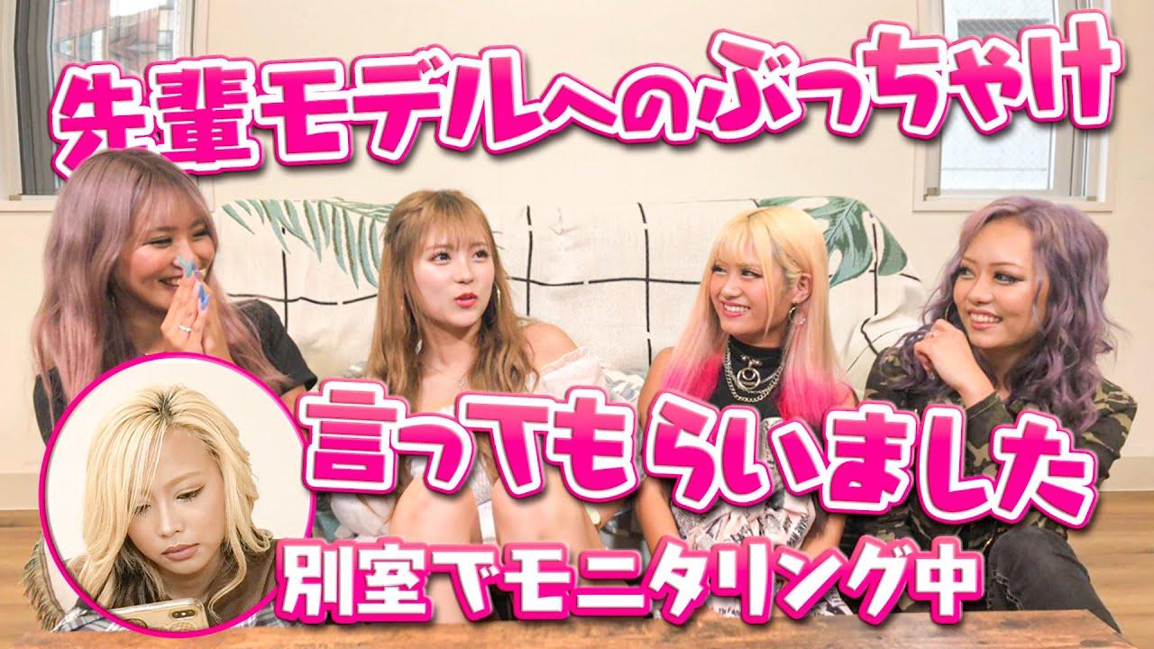 【モニタリング】女子会♡と称して後輩モデルにきぃりぷに印象聞いたら衝撃の暴露話が…!?