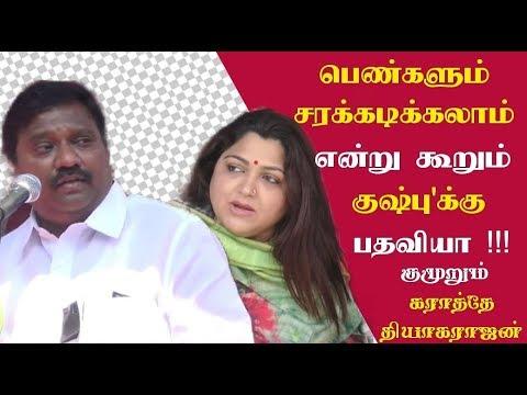 Kushboo complains on karate thiagarajan news tamil, tamil live news, tamil news redpix