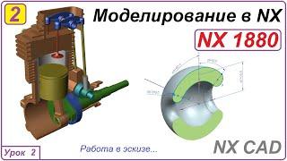 NX CAD. Моделирование в NX. Урок 2. Эскиз.