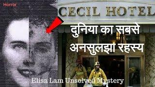 Unsolved Mystery of Elisa Lam || दुनिया का सबसे अनसुलझा रहस्य