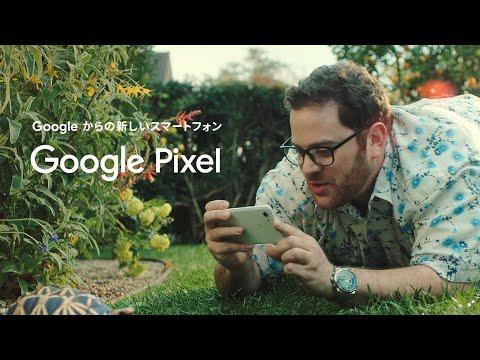 Google Pixel:この瞬間を、自由に、自分らしく 篇