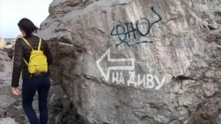 "Follow Me. Скала ""ДИВА"". восхождение на скалу Дива, Крым, Семеиз, март 2017"