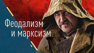 Марксизм и феодализм. (Клим Жуков, Борис Кагарлицкий)