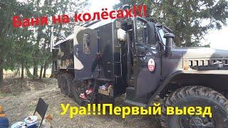 Баня на колёсах Урал4320!!! Первый выезд на природу.
