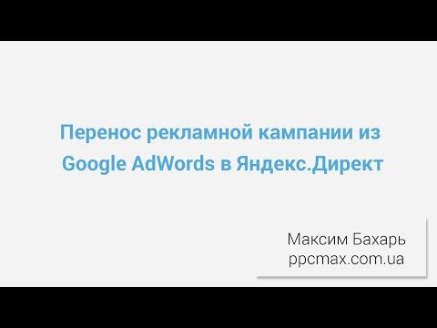 Перенос рекламной кампании из Google AdWords в Яндекс.Директ