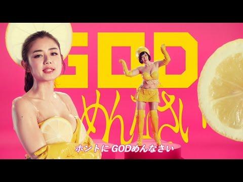 """片山萌美&たんぽぽ川村エミコ、""""神ボディー""""ユニット結成 ウェブ限定MVでセクシーにダンス"""
