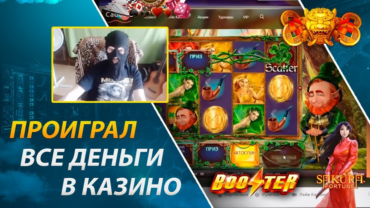 Онлайн казино на деньги vse cazinos