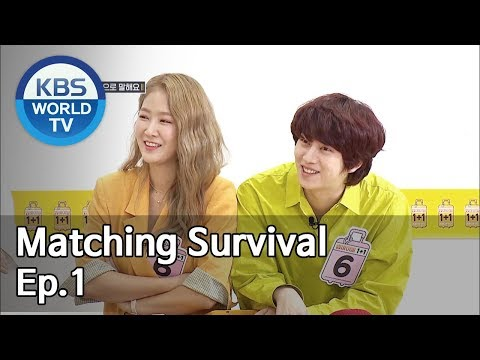 Matching Survival 1+1 | 썸바이벌 1+1 EP.1 [SUB : ENG/2019.07.16]