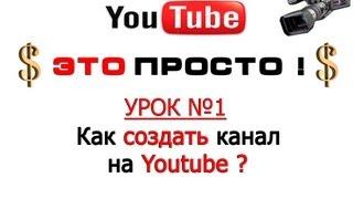 Как создать канал на Youtube ? (новый дизайн)