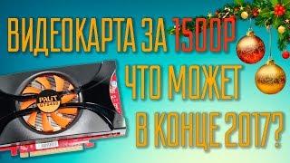 тест GTS 450 в играх. Видеокарта за 1500 рублей в конце 2017