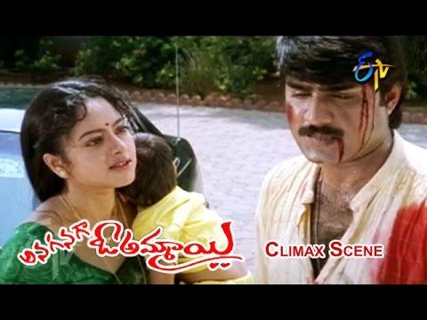 Download Anaganaga O Ammaayi Telugu Movie | Climax Scene | Srikanth | Soundarya | Abbas | Poonam | ETV Cinema