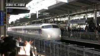 0系新幹線さよなら運転 Last operation of the 0 Series Shinkansen 最后的运行