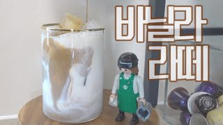 [홈카페] 바닐라 라떼ㅣ브레빌 870ㅣ커피빈 바닐라 파…