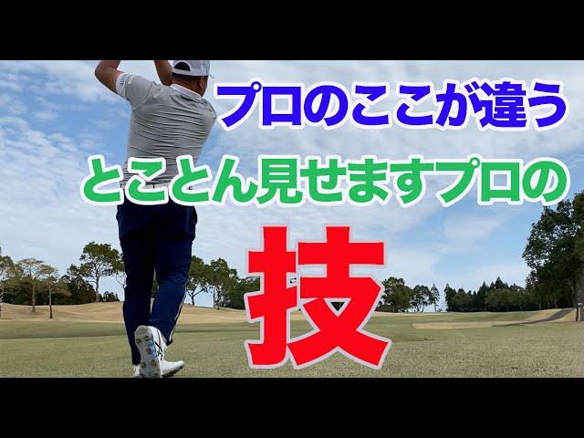 【ゴルフ動画】スローあり、超ローアングルあり♫とことん見せますツアープロの技!【⑨小田孔明プロ宮崎合宿総集編】