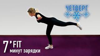 Утренняя зарядка 17 12 2020 Тренировка дома ???? ???????????? LAVANNA_STUDIO тренер Лаврищева Анна