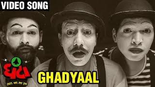 Download Hindi Video Songs - GHADYAAL Video Song | GHANTAA | Amay, Aaroh, Saksham, Anuja