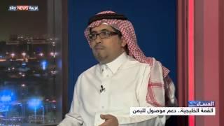 القمة الخليجية.. دعم موصول لليمن