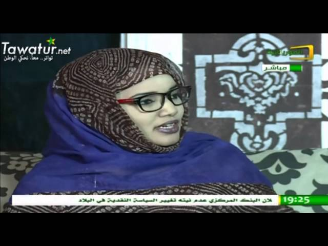 فقرة حكاية إنسان  من مساء الخير على قناة المورتانية مع الفنانة نورة منت يوسف ولد همدفال