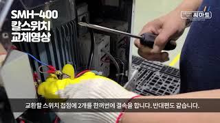 식품기계씨마트 야채절단기 SMH-400 칼스위치 교체영…
