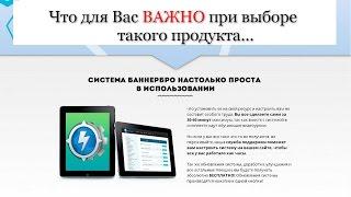 видео БаннерБро - скрипт для продажи баннеров на сайте в автоматическом режиме