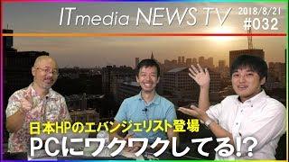 「ITmedia NEWS TV」は毎週火曜日と金曜日の18時ごろから配信しています...