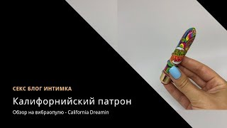 Вибратор Rocks Off RO-90mm Summer of Love - California Dreamin