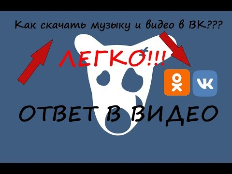 Как скачать музыку с сайта вконтакте или одноклассники бесплатно!