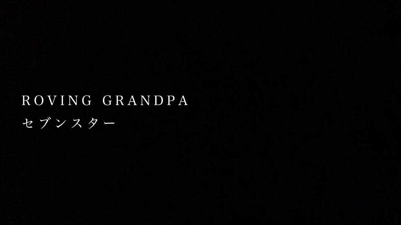 ROVING GRANDPA - セブンスター Official Music video