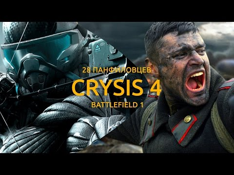 GS Times [DAILY]. Crysis 4, Battlefield 1, «28 панфиловцев»