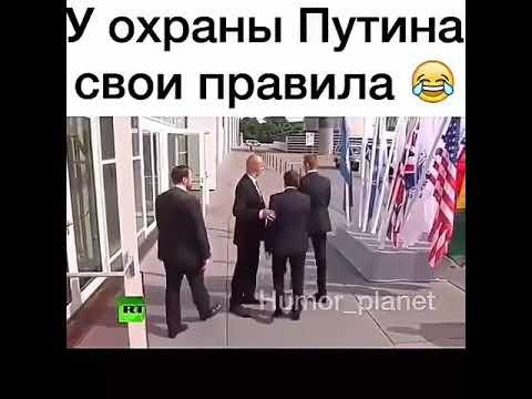 Охранники Путина  не починаетса чужим правилам