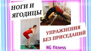 Ноги и ягодицы Упражнения без приседаний и выпадов NG fitness