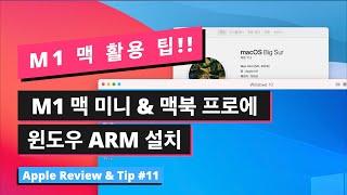 M1 맥에 윈도우 ARM 설치하는 방법 w/ Parallels ( 패러럴즈 )