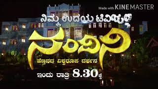 Nandini serial title song in Kannada