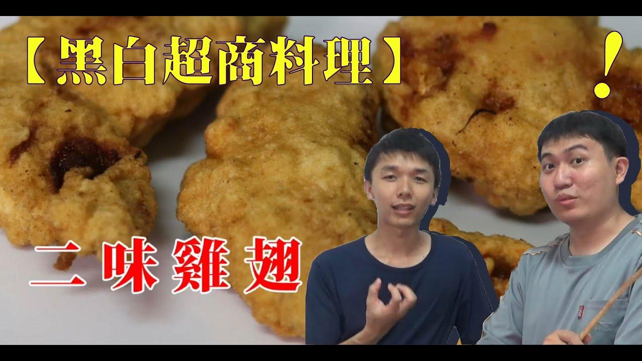 0020【超商料理】『二味雞翅』→加入多力多滋及洋芋片的雞翅吃起來是怎樣的呢??