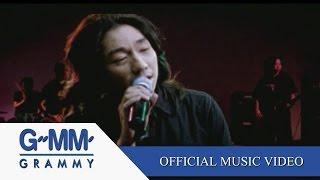 ข้ออ้าง - Peacemaker【OFFICIAL MV】