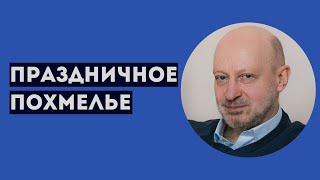 Праздничное похмелье. Доктор Магалиф.(, 2011-02-16T16:02:54.000Z)