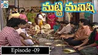 Matti Manishi Telugu Daily TV Serial   Episode 9   Akkineni Nageswara Rao, Suma   TVNXT Telugu