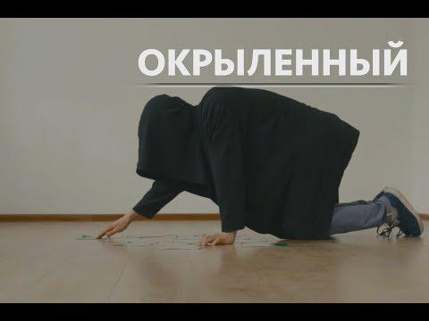 Короткометражный фильм «Окрыленный» | Детский лагерь
